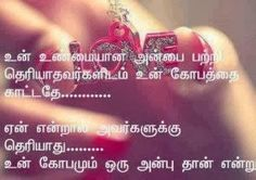 40 Best Rajesh Images Tamil Kavithai Love Art File Islamic Quotes