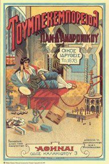 tobacco shop_old greek ads Vintage Advertising Posters, Vintage Travel Posters, Vintage Advertisements, Vintage Ads, Vintage Stuff, Old Greek, Tree Identification, Greek History, Poster Ads