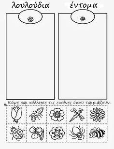 Z internetu – Sisa Stipa – Webová alba Picasa Bee Activities, Montessori Activities, Educational Activities, Preschool Education, Preschool Worksheets, Sudoku, Insect Crafts, Stipa, Working With Children
