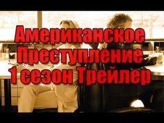 Американское преступление на русском (1 сезон   2015)