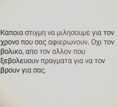 Greek Quotes, Favorite Quotes, Mary, Thoughts, Motivation, Sayings, Random, Lyrics, Word Of Wisdom