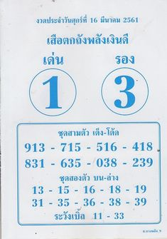 Thai Lotto Free Sure Touch Number Paper Tips 16.03.2018 #thailottomagictips #thailottery #thailottoViptips