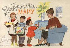 Открытка с 8 марта, Поздравляем маму, детишки с подарками маме, Неизвестен, 1963 г.