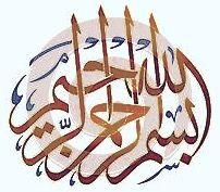 DesertRose,;,beautiful Bismillah Arrahman Arraheem calligraphy art,;,