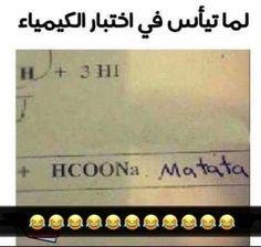 Funny Adult Memes, Some Funny Jokes, Good Jokes, Really Funny Memes, Funny Facts, Arabic Jokes, Arabic Funny, Funny Arabic Quotes, Funny Study Quotes