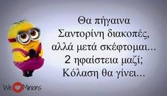 We Love Minions, Minion Meme, Funny Greek Quotes, Clever Quotes, Worlds Of Fun, Funny Moments, Funny Photos, Me Quotes, Texts