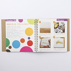 一緒に遊ぶ工作絵本 デザインワークブック 60ページ | 無印良品ネットストア