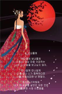 백광빈 - 시: 1.4 보내줄께 - 백제 설 앨범 1. 사랑별곡