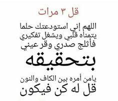 Islam Beliefs, Duaa Islam, Islam Hadith, Islam Quran, Islamic Phrases, Islamic Qoutes, Religious Quotes, Vie Motivation, Coran Islam