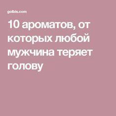 10 ароматов, от которых любой мужчина теряет голову