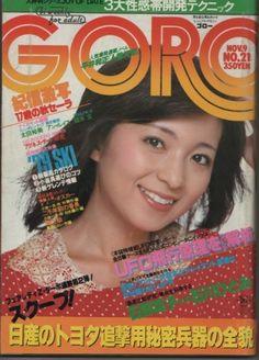 GORO 78.11 - 太田裕美資料館