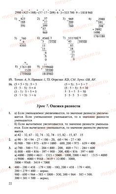 Страница 22 - Математика 4 класс Петерсон