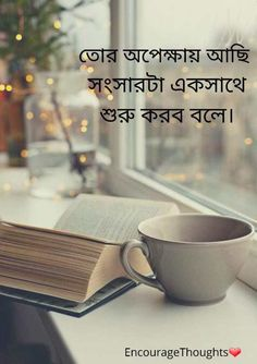 10 Best Bengali Quotes For You - Quotesion Love Quotes Photos, Love Picture Quotes, Love Quotes Poetry, Life Quotes Pictures, Love Quotes For Her, Cute Love Quotes, Romantic Love Quotes, Sad Quotes, Qoutes