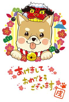 Happy New Year Japanese, Chinese New Year, Nouvel An, Art For Kids, Kid Art, Shiba Inu, Japanese Culture, Asian Art, Kids And Parenting