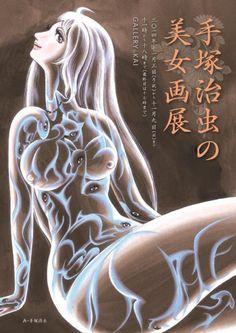 吉祥寺で開催される「手塚治虫の美女画展」が気になる! 妖しくも艶かしい美女原画・複製画17点が集結