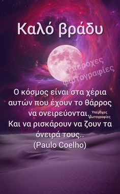 Good Night, Good Morning, Night Pictures, L Love You, Beautiful, Sayings, Life, Google, Paulo Coelho