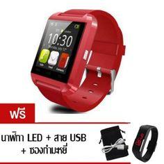 4c1a0945a7 ดูส่วนลดตอนนี้Uwatch Bluetooth Smart Watch รุ่น U8 (Red) ฟรี นาฬิกา LED