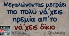 Funny Phrases, Greek Words, Greek Quotes, Funny Photos, Picture Quotes, Life Lessons, Psychology, Life Quotes, Messages