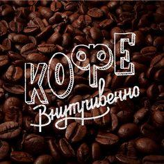 кофе #coffee