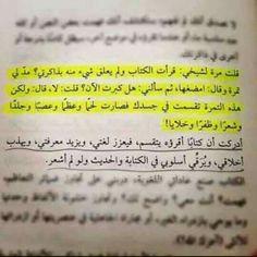 قرأت الكتاب ولم يعلق منه شئ فى ذاكرتى ... Beautiful Arabic Words, Arabic Love Quotes, Islamic Phrases, Islamic Quotes, Funny Cartoon Memes, Funny Quotes, Some Quotes, Words Quotes, Cr7 Junior