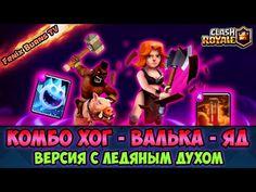 Колода Хог + Валькирия + Яд с Ледяным Духом для 8 и 9 арены | Clash Royale