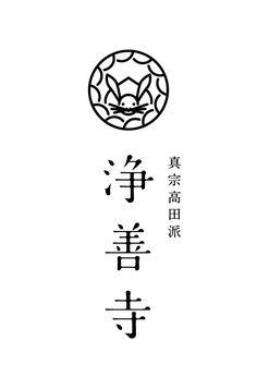 WORKS|六感デザイン|ロゴや販促物を制作する、福井のデザイン事務所です: ロゴ・マークアーカイブ