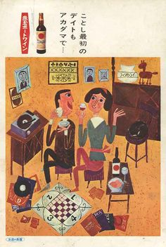Kotobukiya Akadama Port Wine, 1962. | Flickr - Photo Sharing!