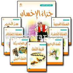 InshaaAllah I would like to embed all the books in this site for easy access to read and benefit inshaaAllah. Please see the subpages under this page. InshaaAllah. Please notify if you see i have r…