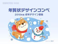 年賀状デザインコンペ 2018年度 戌年デザイン募集 Cookie Designs, Character Design, Family Guy, Shiba, Illustration, Books, Cards, Fictional Characters, Winter