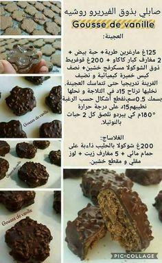 Sablé Arabic Sweets, Arabic Food, Baking Recipes, Cake Recipes, Dessert Recipes, Coconut Desserts, Delicious Desserts, Tunisian Food, Middle Eastern Desserts