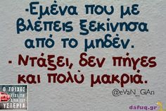 Funny Greek Quotes, Epic Quotes, Clever Quotes, Funny Picture Quotes, Funny Photos, Dark Jokes, Have A Laugh, Funny Clips, Funny Stories