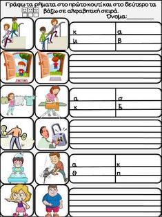 Το αλφαβητάρι με τον ήλιο / Ο κόσμος των βιβλίων. Φύλλα εργασίας, ιδέ… Greek Language, Activities For Kids, Map, Greek, Children Activities, Location Map, Kid Activities, Maps, Petite Section