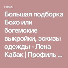 Большая подборка Бохо или богемские выкройки, эскизы одежды - Лена Кабак   Профиль - Nebka.ru