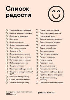 Список радости