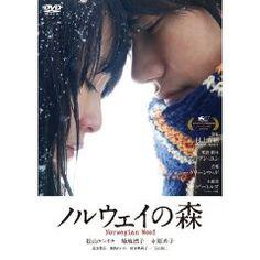 ノルウェイの森/DVD -2013年夏公開『Pacific Rim』に出演する菊池凛子・出演作品-