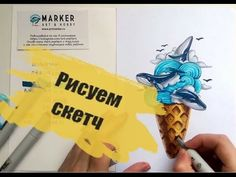 Как рисовать скетч маркерами_рисуем мороженое/ speed drawing - YouTube