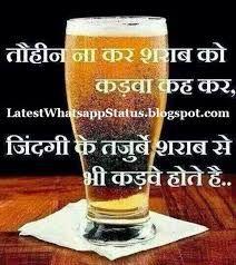 मधुशाला ~ #Shayri on #Sharab !! #hindishayri #hindi #quotes #poetry