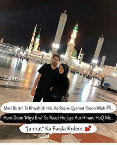 In sha allah Best Couple Quotes, Muslim Couple Quotes, Cute Muslim Couples, Muslim Love Quotes, Couples Quotes Love, Love In Islam, Love Husband Quotes, Islamic Love Quotes, Islamic Inspirational Quotes