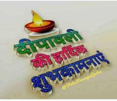 Happy Diwali Images, Diwali Diya, Diwali Wishes, Krishna Painting, Beautiful Birds, Birthday Candles, Hindus, Festivals, God