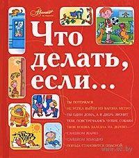 Михаил успенский читать онлайн