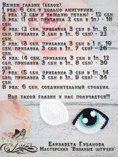 Filet Crochet Charts, Crochet Amigurumi Free Patterns, Crochet Diagram, Easy Crochet Patterns, Crochet Dolls, Crochet Stitches, Crochet Eyes, Crochet Beanie, Crochet Baby Shoes