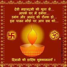 Diwali Greetings in Hindi Happy Diwali Wishes in Hindi Diwali Ecards Images Wallpapers Picture's Photos Happy Diwali In Hindi, Diwali Message In Hindi, Happy Diwali Cards, Happy Diwali Pictures, Diwali Wishes Messages, Diwali Wishes In Hindi, Diwali Greeting Cards, Diwali Greetings Quotes, Happy Diwali Quotes