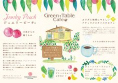Green Table Cafeチラシ