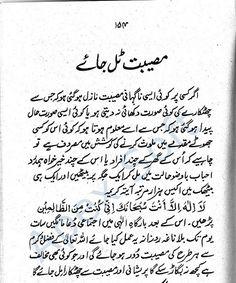 Ayat e Karima For Prosperity Duaa Islam, Allah Islam, Islam Quran, Prayer Verses, Prayer Quotes, Quran Verses, Islamic Prayer, Islamic Dua, Islamic Quotes