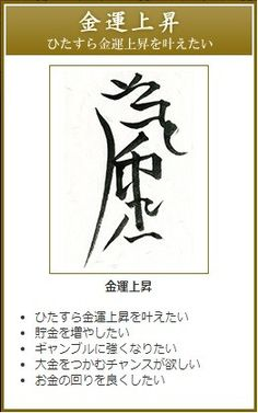 Japan Art, Good Luck, Notes, Happy, Tattoos, Cool Inventions, Japanese Art, Report Cards, Tatuajes