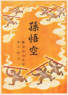 The Monkey King - Shotaro Honda's illustrations for the 1939 children's book Son Goku (孫悟空 .The Monkey King)