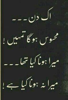 koi kuch mehsus nahi karta hai kisi k jane k baad Quran Quotes Love, Poetry Quotes In Urdu, Love Poetry Urdu, Islamic Love Quotes, Islamic Inspirational Quotes, My Poetry, Urdu Quotes, Qoutes, Quotations