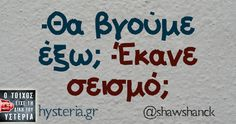 Funny Greek Quotes, Funny Picture Quotes, Funny Quotes, Funny Images, Funny Pictures, Magic Words, Funny Thoughts, Try Not To Laugh, True Words