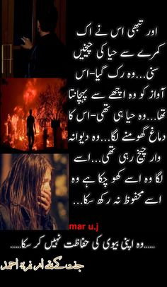 Most intense scene🙅♀️ Urdu Quotes, Islamic Quotes, Qoutes, Love Shayri, Quotes From Novels, Best Novels, Urdu Novels, Deep Words, Love Quotes For Him