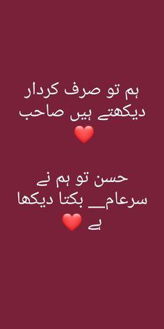 Poetry Quotes In Urdu, Love Quotes Poetry, Best Urdu Poetry Images, Love Poetry Urdu, True Love Quotes, Urdu Quotes, Fun Quotes, Nice Poetry, Poetry Pic